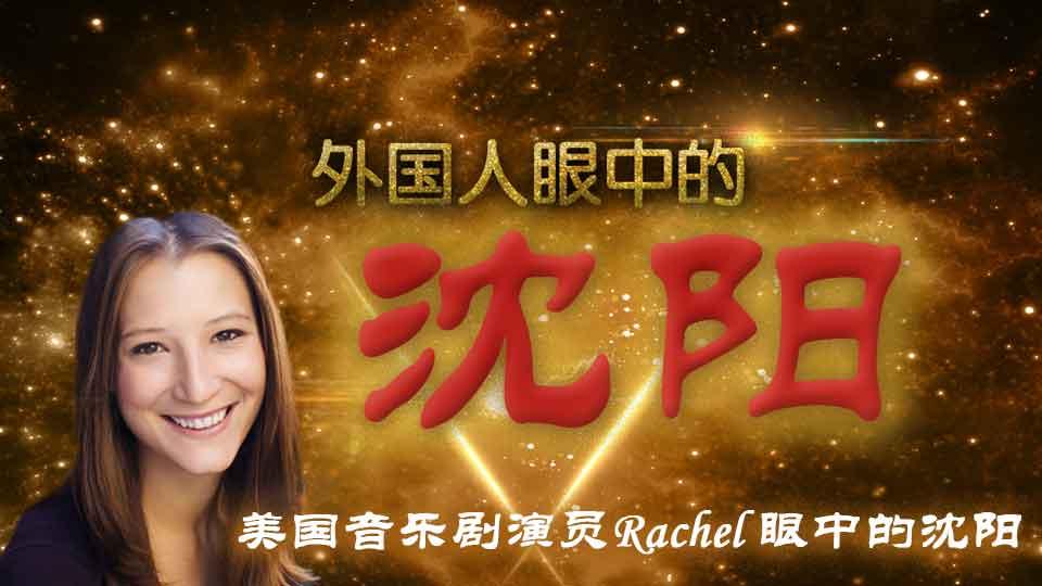 美国演员Rachel这样看沈阳