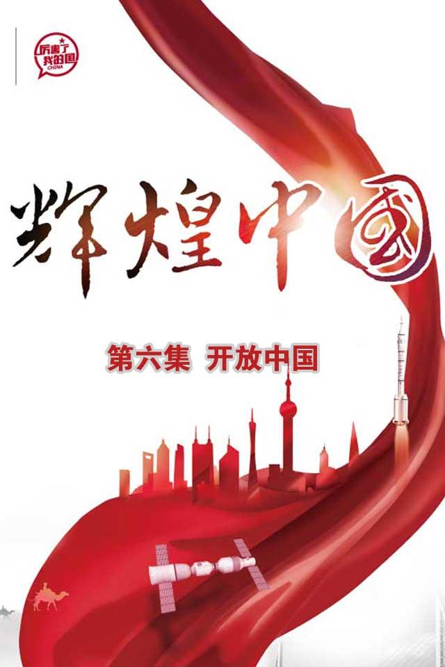 《辉煌中国》第六集 开放中国